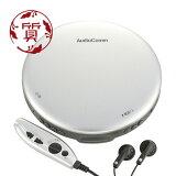 【楠本質店/元住吉】オーディオコム/Audio Comm ポータブル CDプレーヤー CDP-3868Z-S 専用ACアダプター付 シルバー