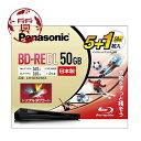 【楠本質店/元住吉】Panasonic パナソニック LM-BE50W6S くり返し録画用 2倍速ブルーレイディスク片面2層50GB(書換型)5枚+1枚パック