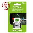 【楠本質店/元住吉】KIOXIA/キオクシア EXCERIA HIGH ENDURANCE 64GB UHS-I対応 KEMU-A064G