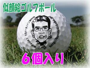 こちらは6個入りの似顔絵ゴルフボールです。写真を送って頂くだけで作ります!【そっくり似顔絵...
