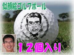 写真を送って頂くだけで作ります!【そっくり似顔絵ゴルフボール】【12個入り】。お誕生日/退職/還暦/父の日/母の日/などのサプライズプレゼントに。【名入れギフト】