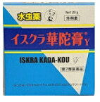 【送料無料】【第2類医薬品】イスクラ 華陀膏 (かだこう) 20g でみずむし、いんきんたむし**ポスト開口部の高さ3,3cm以上必要です