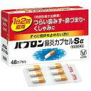 【メール便】【第(2)類医薬品】パブロン 鼻炎カプセルSα 48カプセル くしゃみ.鼻水 アレルギー性鼻炎・花粉対策**ポスト開口部の高さ4cm以上必要です