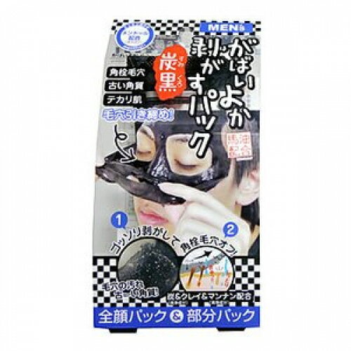 がばいよかメンズ剥がすパック炭黒 / 90g