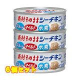 はごろもフーズ 素材そのままシーチキンマイルド 70gX3缶×6個