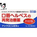 【第1類医薬品】アシクロビル軟膏α 2g【奥田製薬】