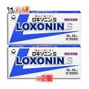 【第1類医薬品】【ネコポス対応】ロキソニンS 12錠 × 2...
