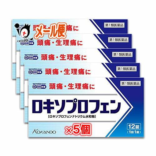 第1類医薬品  ロキソプロフェン錠「クニヒロ」12錠×5個セット 皇漢堂製薬 ♭ロキソニンSと同じ成分ロキソプロフェンナトリウ