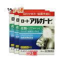 【第2類医薬品】ロートアルガード 10mL × 3個セット【ロート製薬】