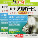 【第2類医薬品】ロートアルガードs 10mL × 2個セット【ロート製薬】