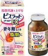 【第2類医薬品】【あす楽対応】【送料無料】ビスラットゴールドEX 210錠