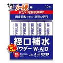 【ポイント5倍】経口補水パウダー ダブルエイド W-AID 6g×10包入 熱中症対策 【五洲薬品】