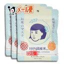 毛穴撫子 お米のマスク 10枚入 × 3個セット【石澤研究所】