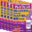 【第2類医薬品】アレジフェンス 5mL 2本入り × 5個セット【わかもと製薬】 ※セルフメディケーション税制対象商品