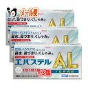 【第2類医薬品】★エバステルAL 12錠 × 3個セット【Kowa 興和】