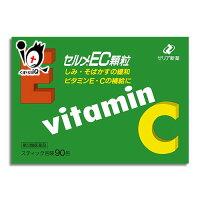 【第3類医薬品】セルメEC顆粒90包【ゼリア新薬】