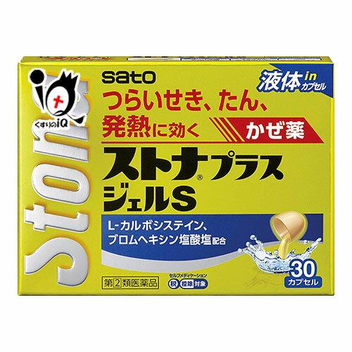 風邪, 指定第二類医薬品 2S 30