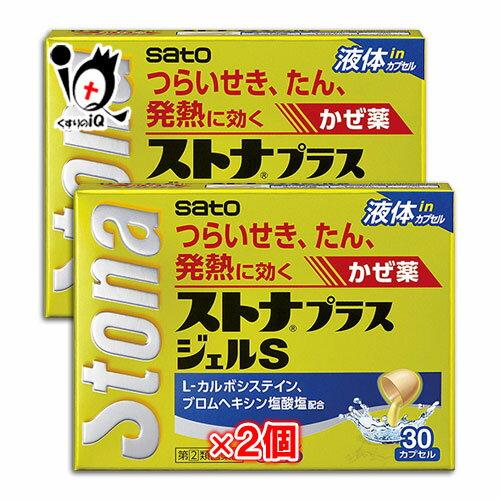 風邪, 指定第二類医薬品 2S 30 2