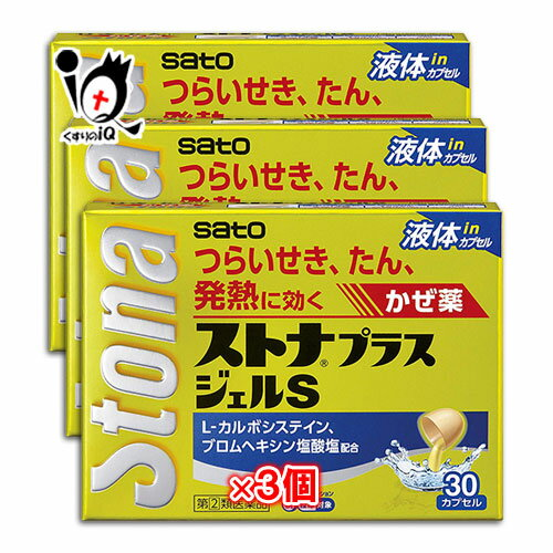 風邪, 指定第二類医薬品 2S 30 3
