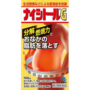 【第2類医薬品】小林製薬 ナイシトールG 168錠【コンビニ受取対応商品】
