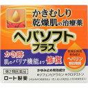 【第2類医薬品】ロート製薬 ヘパソフトプラス ジャー 85g