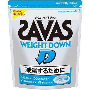 SAVASザバスウェイトダウンヨーグルト味1050g