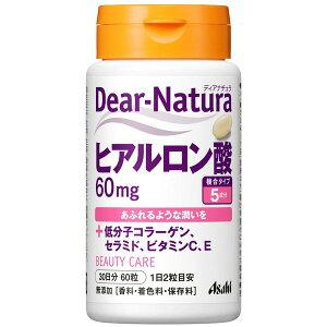 ディアナチュラヒアルロン酸60粒【コンビニ受取対応商品】