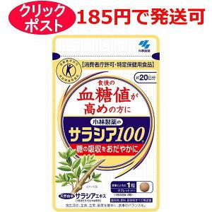 小林製薬サラシア10060粒【特定保健用食品】