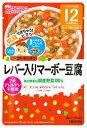 和光堂ベビーフード グーグーキッチン レバー入りマーボー豆腐 (80g) 12ヶ月頃から 歯ぐきで噛める固さ くすりの福太郎 ※軽減税率対象商品