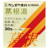 クラシエ薬品葛根湯エキス顆粒Sクラシエ(30包)【第2類医薬品】