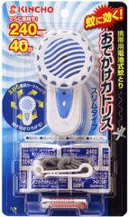 キンチョウ おでかけカトリス スリムタイプ ブルーセット 携帯用電池式蚊とり