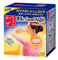 花王 めぐりズム 蒸気でグッドナイト 蒸気でGood-Night 首もとに貼るシート (14枚入)