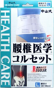 中山式 医学シリーズ 腰椎医学 コルセット レギュラー 標準タイプ 【L 腰回り80-100cm】 くすりの福太郎
