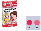 【第3類医薬品】大正製薬 口内炎・舌炎治療薬 口内炎パッチ 大正A (10パッチ) くすりの福太郎