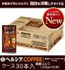 《ケース》 花王 ヘルシアコーヒー 微糖ミルク (185g×30本)
