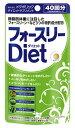 メタボリック フォースリー ダイエット (80粒) ダイエットサプリメント くすりの福太郎