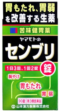【第3類医薬品】山本漢方 ヤマモトのセンブリ錠 (90錠) 苦味健胃薬 胃もたれ、胃弱 くすりの福太郎