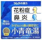 【第2類医薬品】ツムラ ツムラ漢方 小青竜湯 エキス顆粒 8日分 (16包) 花粉症 鼻炎 くすりの福太郎