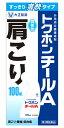 【第3類医薬品】大正製薬 トクホンチールA (100mL) 肩こり 腰痛 筋肉痛 外用消炎鎮痛液剤  ...