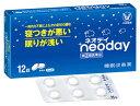 【第(2)類医薬品】大正製薬 ネオデイ (12錠) 睡眠改善薬 くすりの福太郎