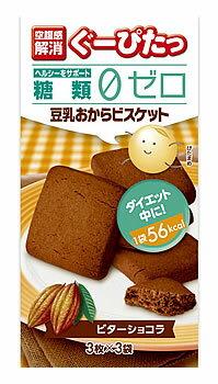 ナリスアップ ぐーぴたっ 豆乳おからビスケット ビターショコラ (3枚×3袋) 空腹感解消 食物繊維 くすりの福太郎