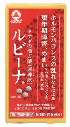 【第2類医薬品】武田薬品 タケダ ルビーナ (60錠) タケダの漢方薬 連珠飲 更年期障害 めまい くすりの福太郎