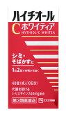 【第3類医薬品】エスエス製薬 ハイチオールC ホワイティア (40錠) しみ・そばかすに くすりの福太郎