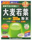 山本漢方 大麦若葉 粉末 100% (3g×44包) お徳用 青汁 スティックタイプ くすりの福太郎 ※軽減税率対象商品