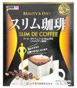 【◇】 山本漢方 スリム珈琲 ドリップタイプ (9g×10パック) ダイエットコーヒー くすりの福太郎 ※軽減税率対象商品