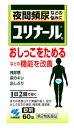 【第2類医薬品】小林製薬 ユリナールb 錠剤 (60錠) 残尿感 夜間...