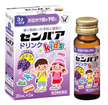 大正製藥 兒童暈車藥