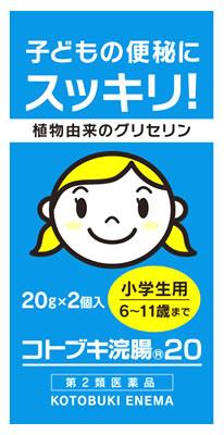 【第2類医薬品】ムネ製薬 コトブキ浣腸20 小学生用 6〜11歳まで (20g×2個) くすりの福太郎