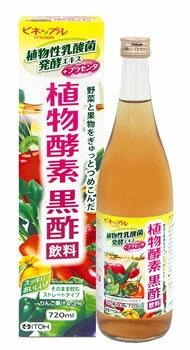 井藤漢方 ビネップル 植物酵素 黒酢飲料 (720mL) 酵素ドリンク くすりの福太郎