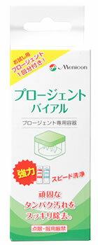 ハード用, タンパク除去剤  1 (1)